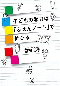 子どもの学力は「ふせんノート」で伸びるの書影