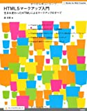 HTML5マークアップ入門 (Books for Web Creative)