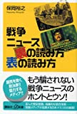 戦争ニュース 裏の読み方 表の読み方 (講談社+α新書)