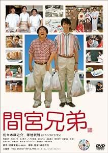 間宮兄弟 スペシャル・エディション (初回限定生産) [DVD]
