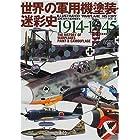 世界の軍用機塗装・迷彩史1914‐1945 (図解世界の軍用機史)