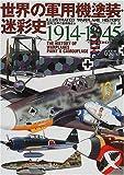 世界の軍用機塗装・迷彩史1914‐1945 (図解世界の軍用機史) 画像