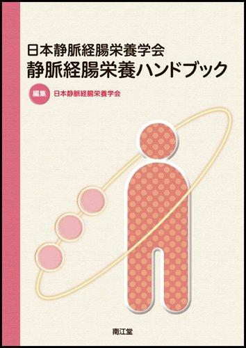 日本静脈経腸栄養学会 静脈経腸栄養ハンドブック
