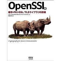 OpenSSL―暗号・PKI・SSL/TLSライブラリの詳細―