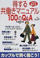 得する共働きマニュアル100のQ&A