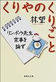 くりやのくりごと―リンボウ先生家事を論ず (集英社文庫)