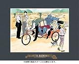 鋼の錬金術師 Vol.1 (ガンガンアートコレクション)