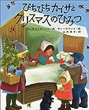 ぴちぴちカイサとクリスマスのひみつ (創作こども文庫 17)