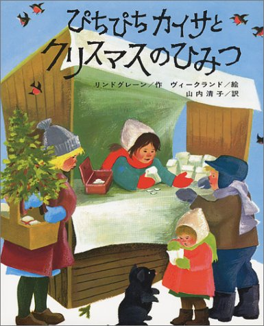 ぴちぴちカイサとクリスマスのひみつ (創作こども文庫 17)の詳細を見る