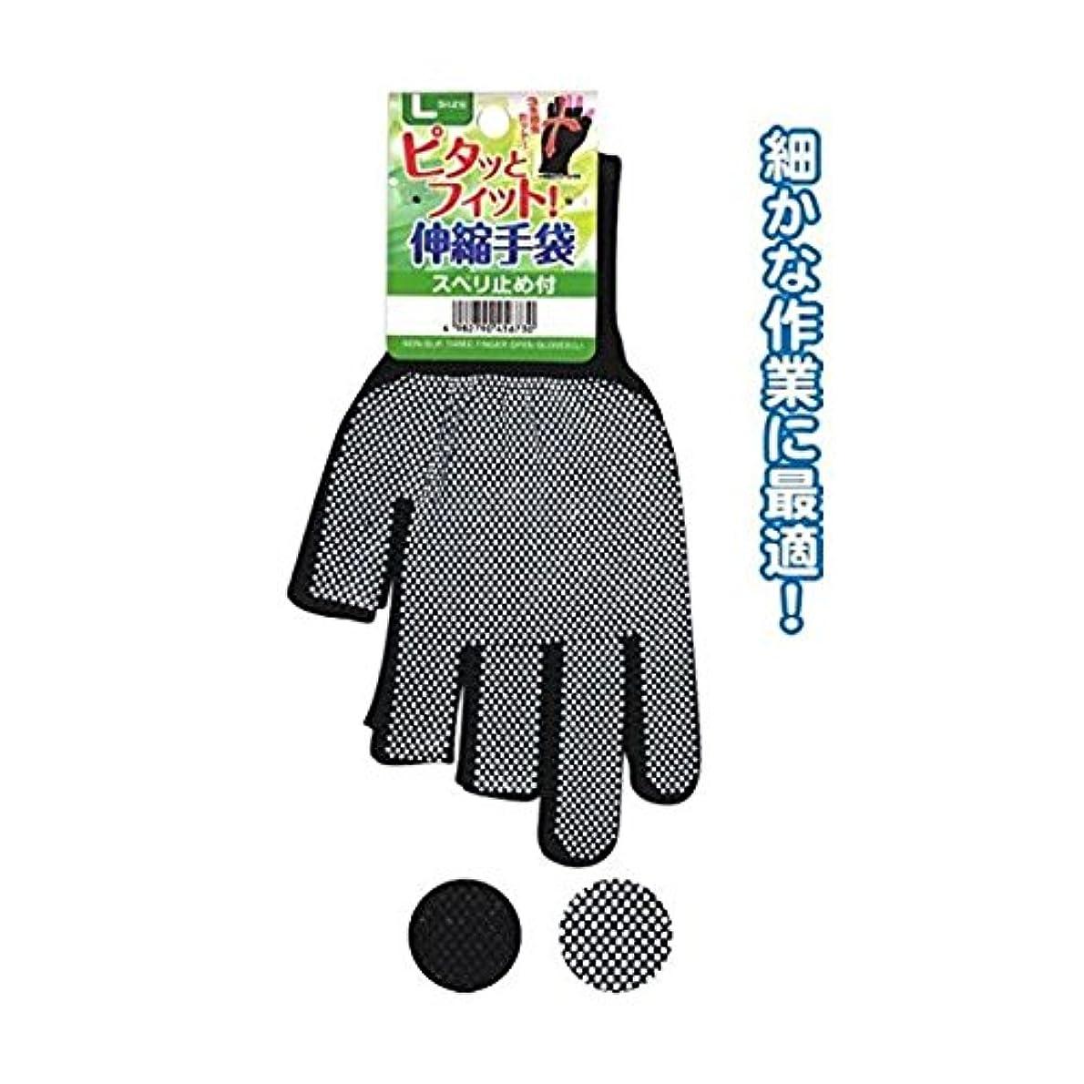 ベスビオ山ランドリー唯物論ピタッとフィット!3本指先カット伸縮手袋スベリ止め付L 【12個セット】 45-673 ds-1724330