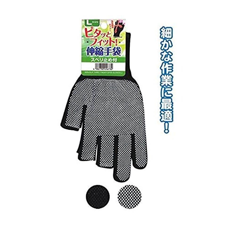 コインフルーツ羽ピタッとフィット!3本指先カット伸縮手袋スベリ止め付L 【12個セット】 45-673 ds-1724330