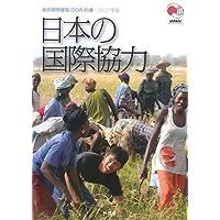 2007年版 政府開発援助(ODA)白書
