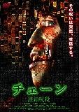 チェーン 連鎖呪殺 [DVD] APS-92