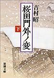 桜田門外ノ変〈下〉 (新潮文庫)