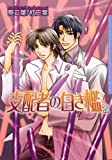 支配者の白き檻 2 (Dariaコミックス)