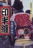 印半纏 (京都書院アーツコレクション―染織 (99))