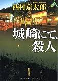 城崎にて、殺人 (角川文庫)