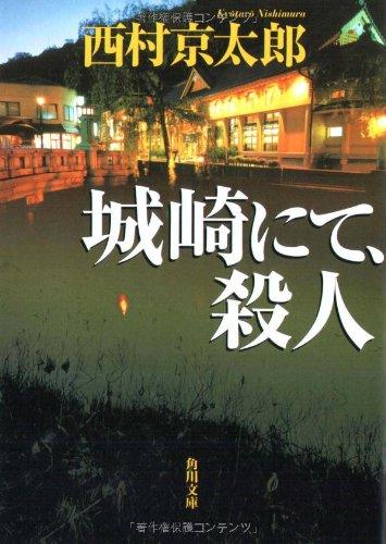 城崎にて、殺人 (角川文庫)の詳細を見る