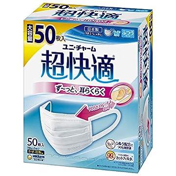 超快適マスク ふつう 50枚〔PM2.5対応 日本製 ノーズフィットつき〕