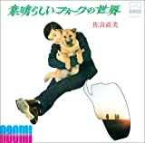 〈COLEZO!〉ビクター流行歌 名盤・貴重盤コレクション(16)素晴らしいフォークの世界