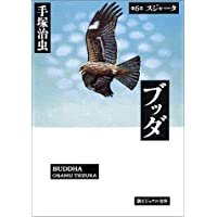 ブッダ 6 (潮漫画文庫)
