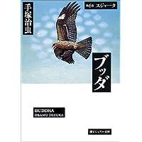 ブッダ (第6巻) (潮ビジュアル文庫)