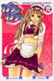 ガチャガチャ 12 (少年マガジンコミックス)