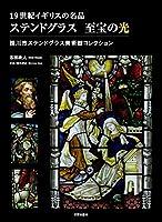 ステンドグラス 至宝の光 (掛川市ステンドグラス美術館コレクション)