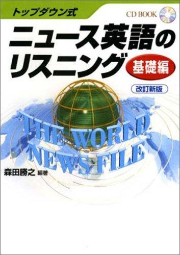 トップダウン式 ニュース英語のリスニング 基礎編 改訂新版(CD book)の詳細を見る