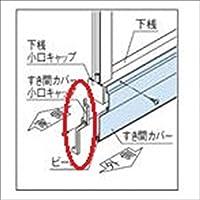 三協アルミ カムフィX用 下桟すき間カバー 小口キャップ (1組) 『アルミフェンス 柵』 アースブロンズ