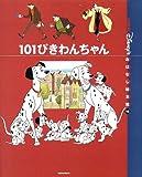101ぴきわんちゃん (「国際版」ディズニーおはなし絵本館)