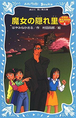 魔女の隠れ里 名探偵夢水清志郎事件ノート (講談社青い鳥文庫)の詳細を見る