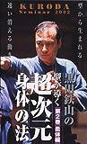 黒田鉄山の型が導く超次元身体の法 第2巻 柔体編[DVD] (<DVD>)