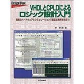 VHDLとCPLDによるロジック設計入門―現実のハードウェアとシミュレーションで豊富な実例を学ぼう! (Design wave basic)
