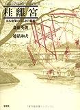 桂離宮―日本建築の美しさの秘密 (日本人はどのように建造物をつくってきたか 10)