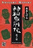神秘家列伝 (其ノ1) (怪books)