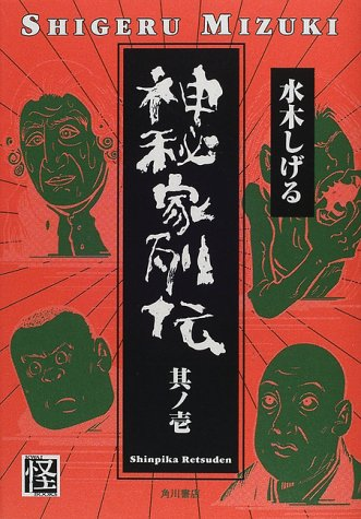 神秘家列伝 (其ノ1) (怪books)の詳細を見る