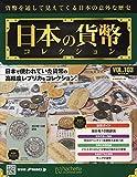 週刊日本の貨幣コレクション(103) 2019年 8/28 号 [雑誌]