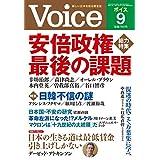 VOICE(ヴォイス) 2019年 09月号 [総力特集:安倍政権 最後の課題]