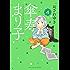 傘寿まり子(4) (BE・LOVEコミックス)