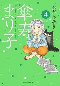 傘寿まり子 4巻 表紙画像