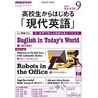 NHKラジオ 高校生からはじめる「現代英語」 2018年 9月号 [雑誌] (NHKテキスト)