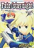 Fate/stay nightコミックアンソロジー 6 (IDコミックス DNAメディアコミックス)