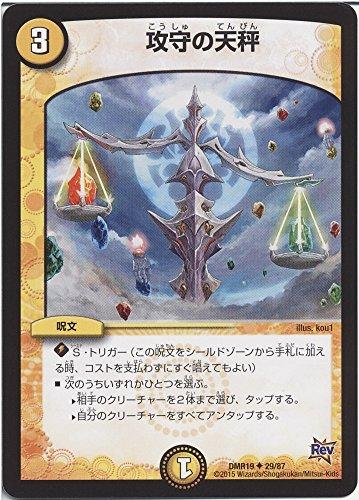デュエルマスターズ 攻守の天秤/第3章 禁断のドキンダムX(DMR19)/ シングルカード