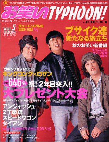 お笑いtyphoon! Japan vol.5 (エンターブレインムック)の詳細を見る