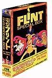 電撃フリント DVDスペシャルBOX 画像