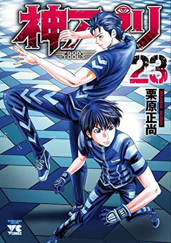 神アプリ(23) (ヤングチャンピオン・コミックス)