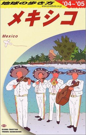 地球の歩き方 ガイドブックB19 メキシコ 2004~2005年版
