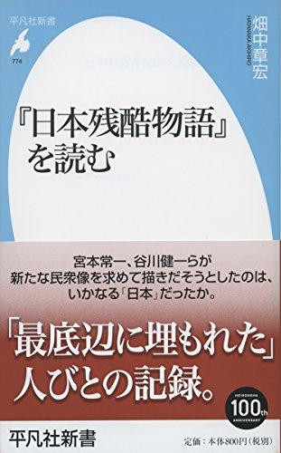 『日本残酷物語』を読む (平凡社新書)の詳細を見る