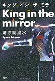 キング・イン・ザ・ミラー 画像